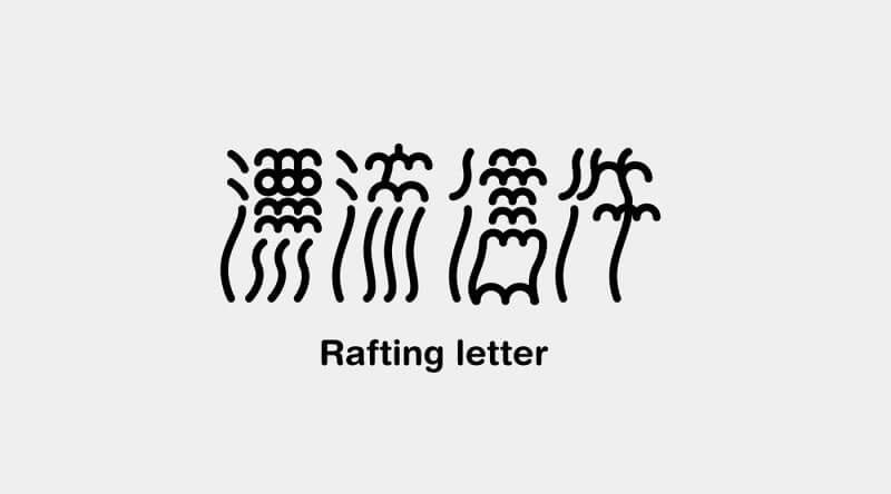漢字モチーフのロゴ5