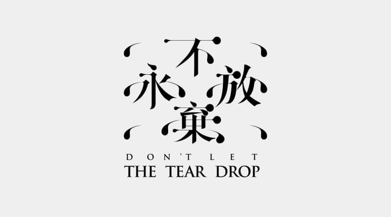 漢字モチーフのロゴ7