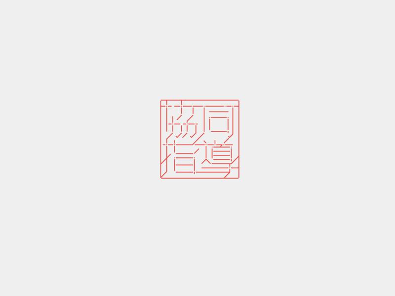 ステンシルの漢字ロゴデザイン2