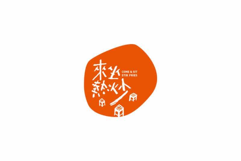 台湾食堂のロゴデザイン