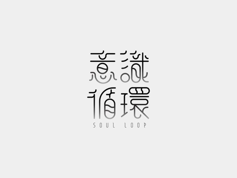 丸みのある漢字ロゴ2