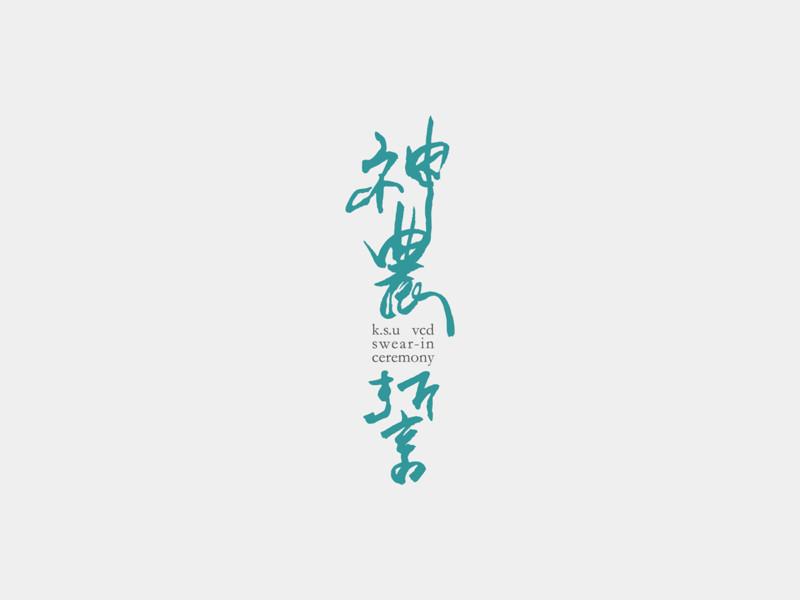 その他の漢字ロゴ3