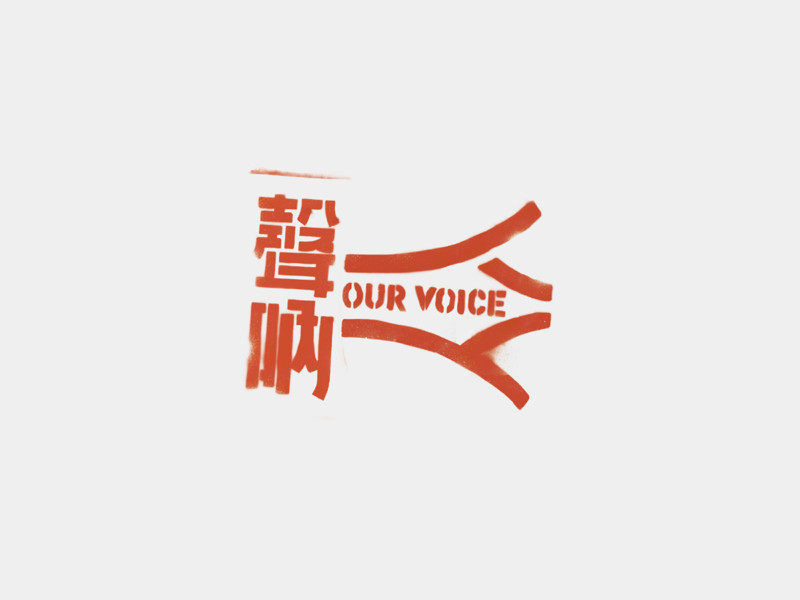 ステンシルの漢字ロゴデザイン