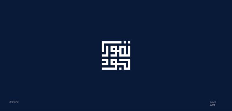 アラビア語を用いたブランドロゴ8