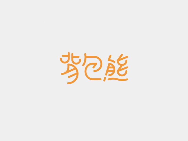 丸みのある漢字ロゴ