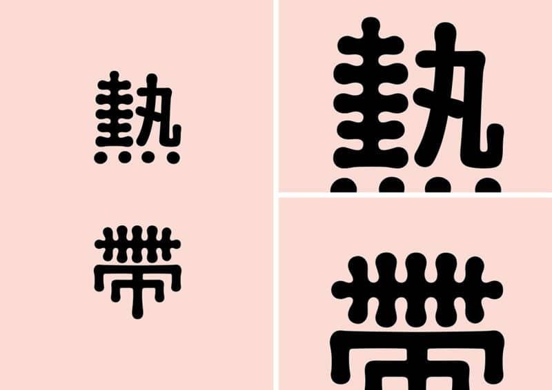 漢字のカフェロゴ