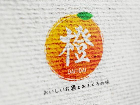 オレンジ色の居酒屋ロゴデザイン