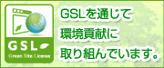 gsl_logo01