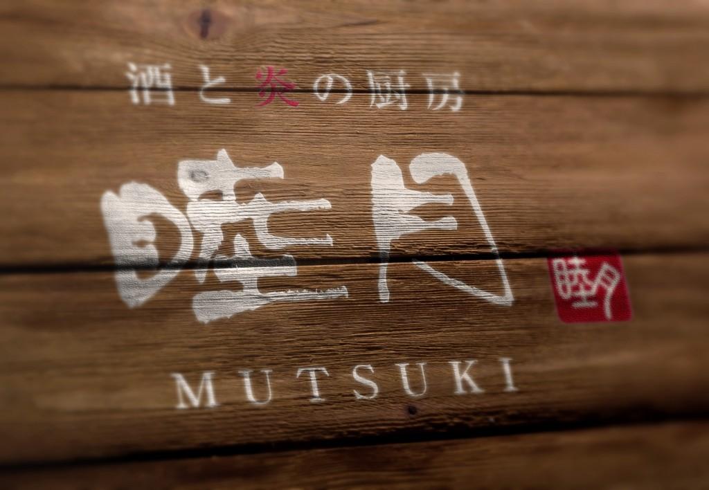 毛筆系の居酒屋ロゴデザイン