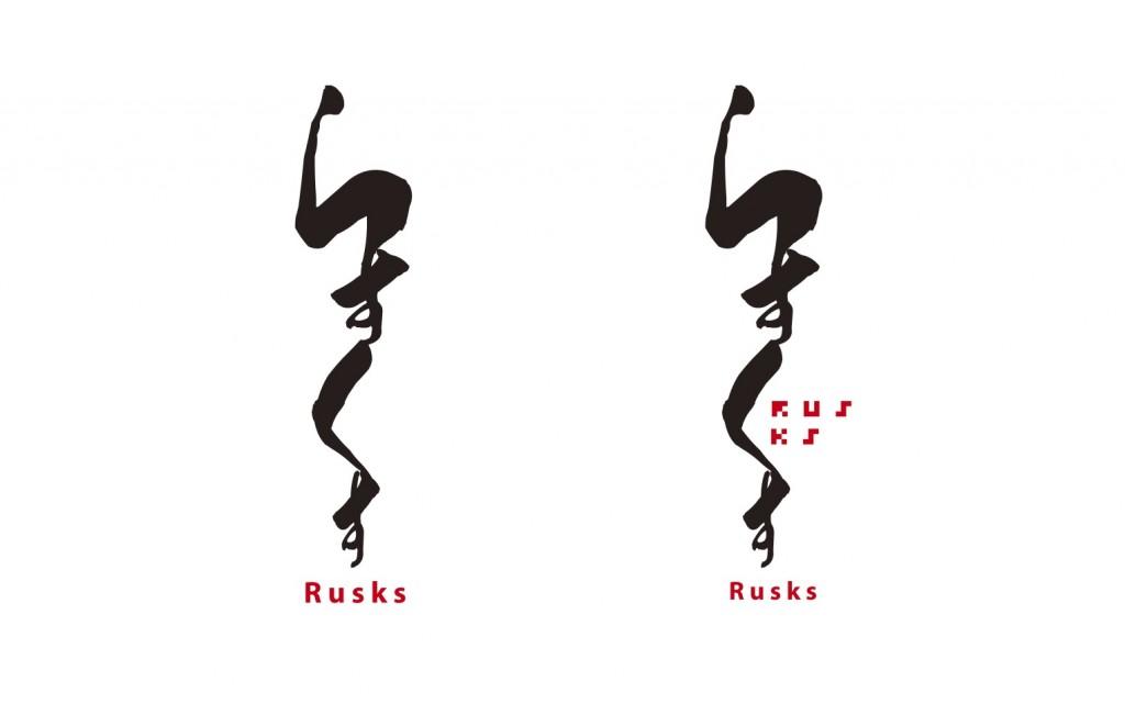 ラスクの和風ロゴデザイン