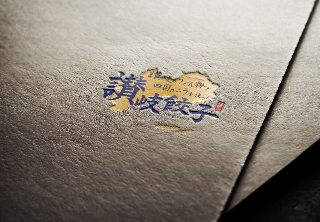 餃子のパッケージロゴデザイン