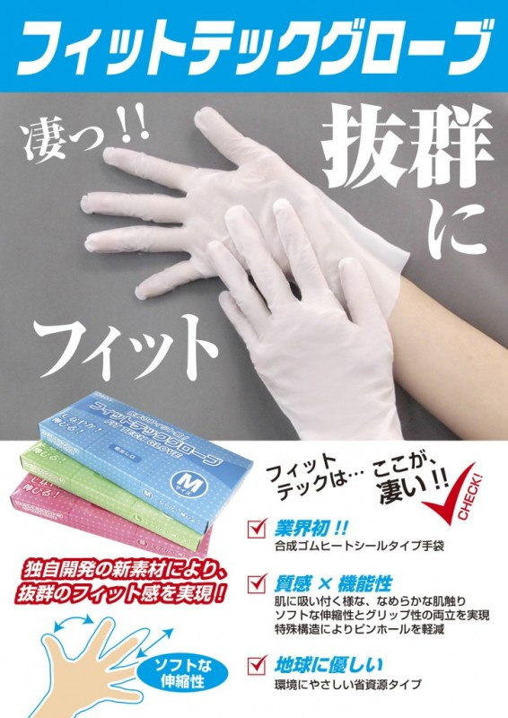 新商品宣伝ポスターデザイン