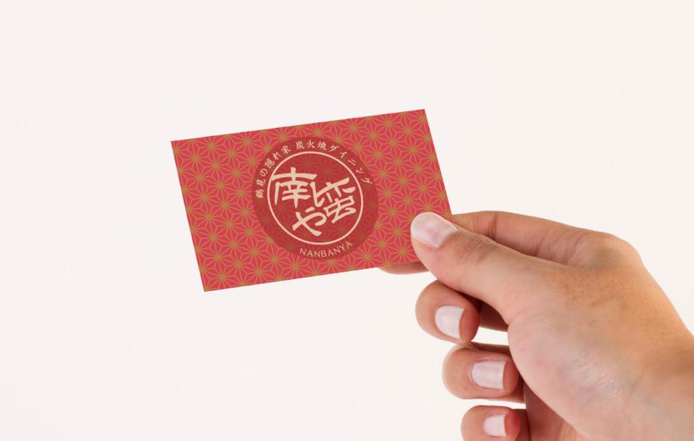 炭火焼ダイニングのショップカードデザイン依頼例
