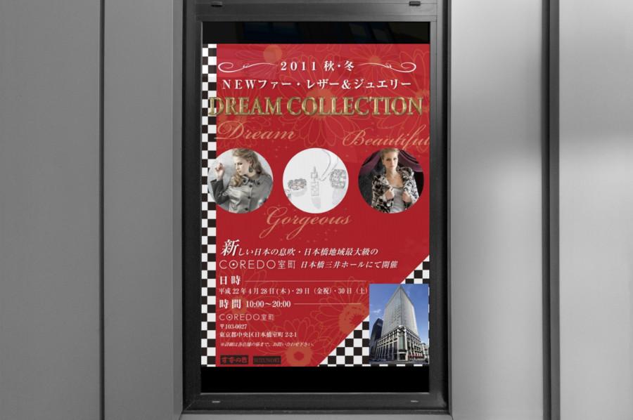 レザー・ジュエリー展の上品なポスターデザイン