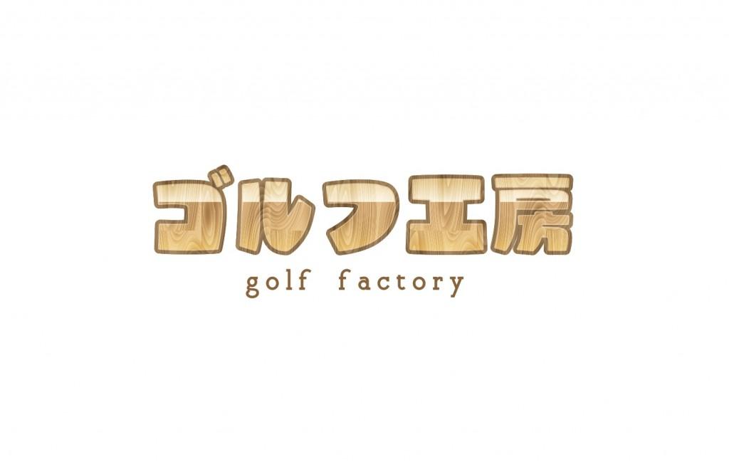 ゴルフ用品店ロゴデザイン