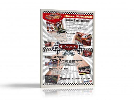 自動車レースのポスター