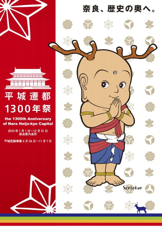 奈良物産展のポスターデザイン