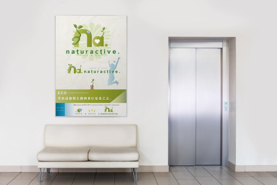 エコ製品の展示会用PRポスターデザイン