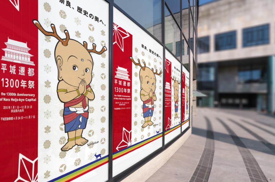 奈良ビジネス&物産展のポスターデザイン