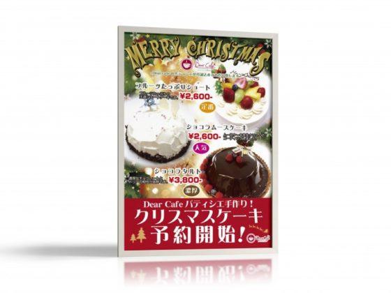 クリスマスケーキのポスター