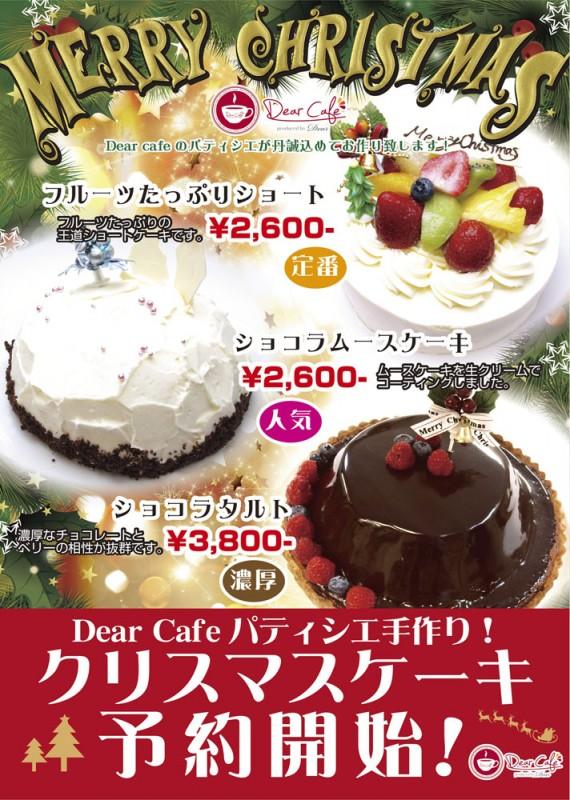 クリスマスケーキ予約開始ポスターデザイン