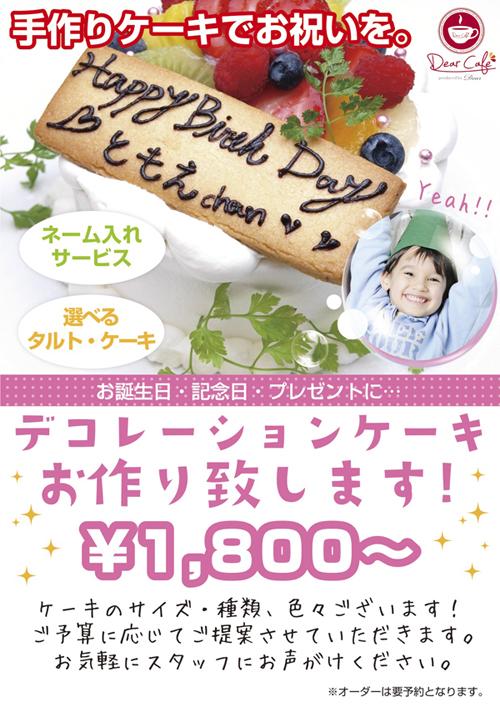 デコレーションケーキのチラシデザイン