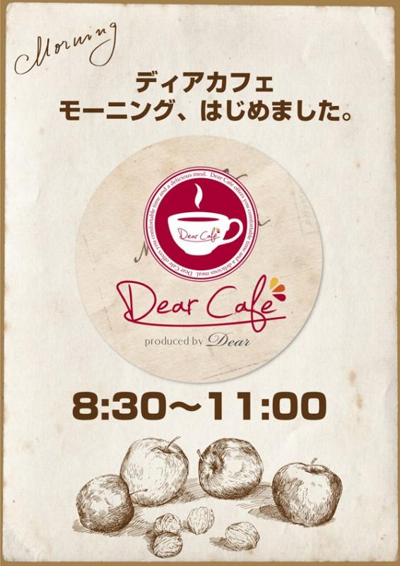 カフェのモーニングプランポスターデザイン