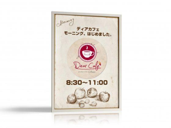 カフェのモーニングのポスター