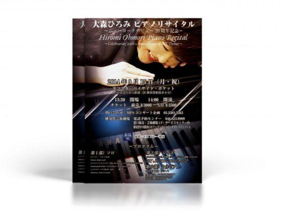 ピアノリサイタルのチラシ