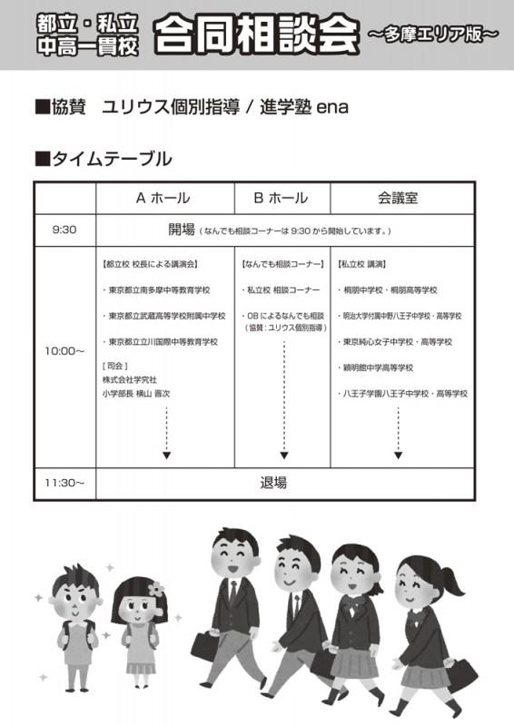 中学校・高校説明会チラシデザイン2