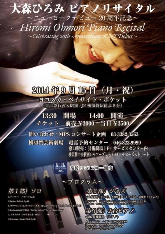 ピアノコンサートのチラシデザイン