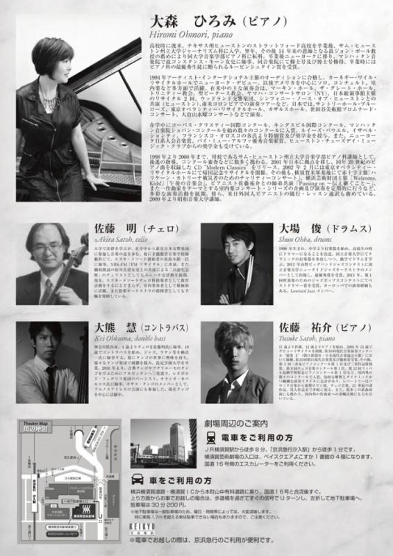 ピアノコンサートのチラシデザイン2