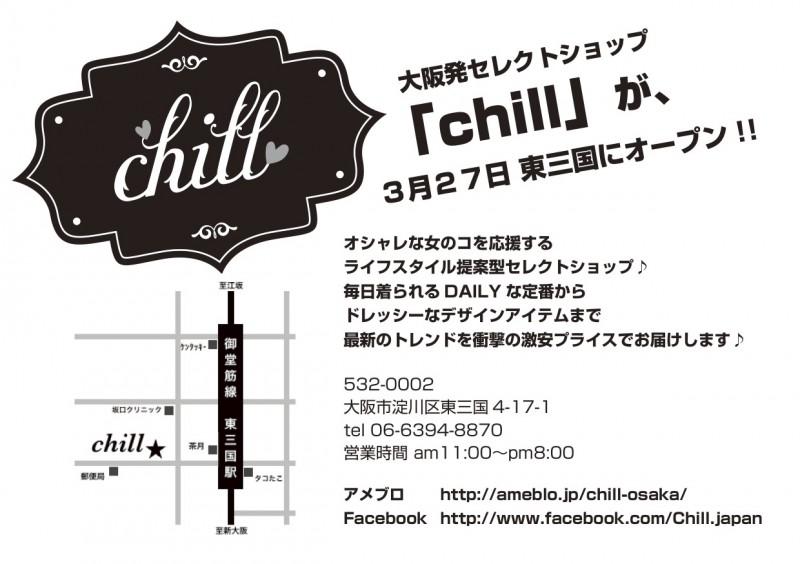 アパレル店舗のフライヤーデザイン2