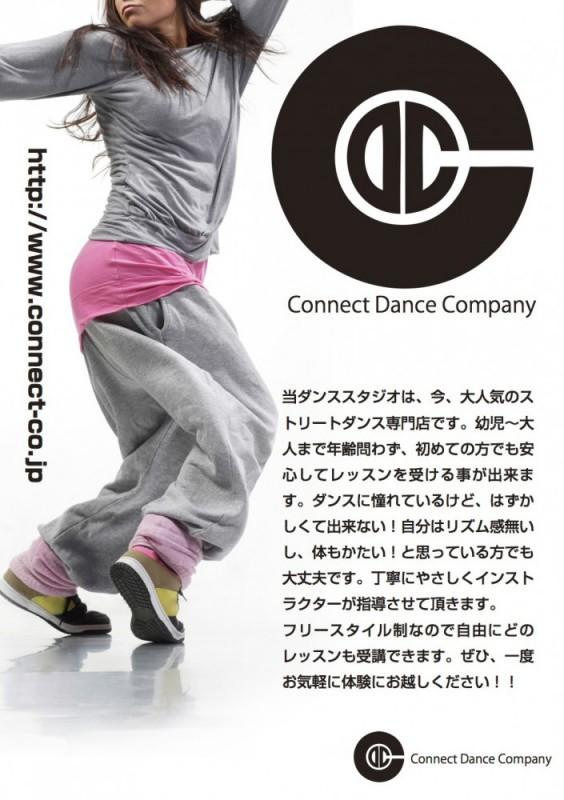 ダンススタジオのクールなチラシデザイン