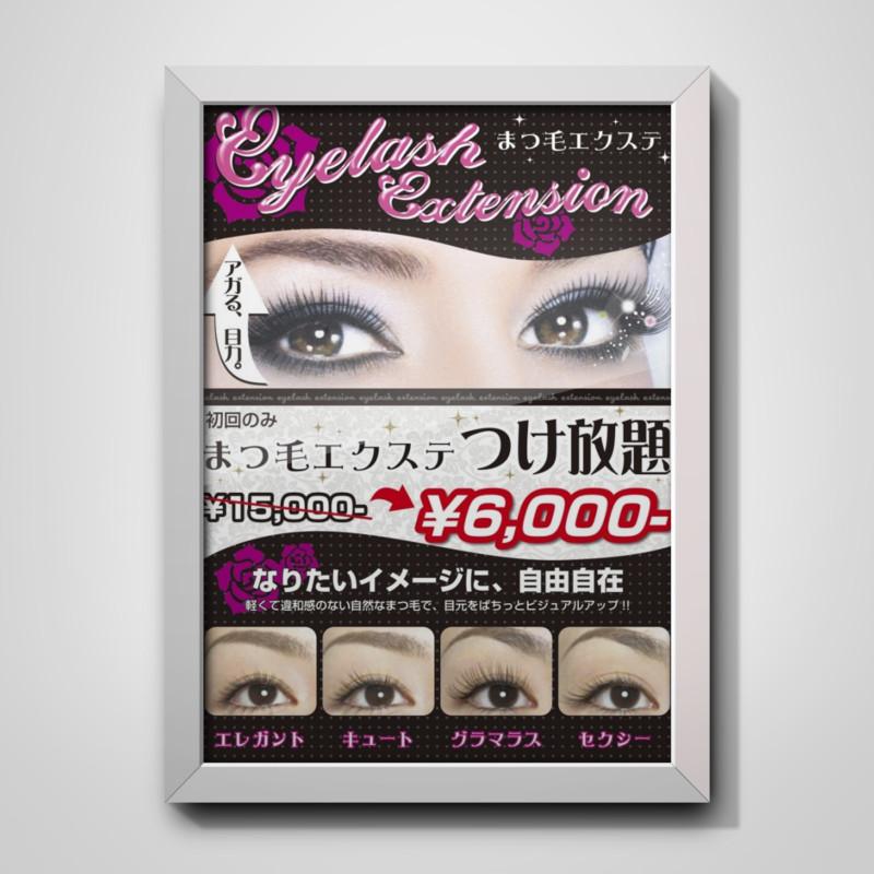 黒と濃いピンクの組み合わせがセクシーなアイラッシュサロンのポスターデザイン