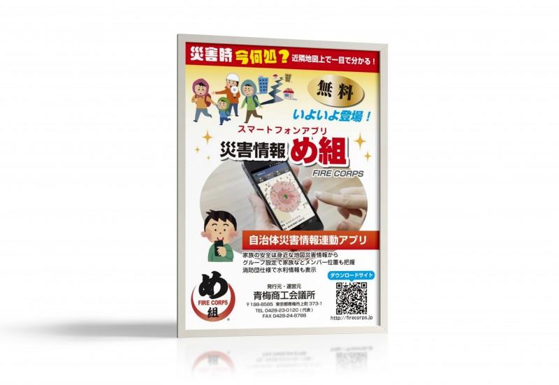災害情報アプリのポスター