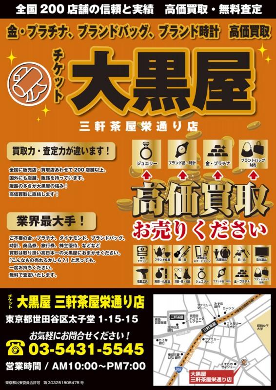 質屋さんのポスターデザイン