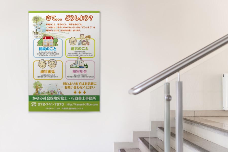 社労士事務所のあたたかみと誠実感のあるポスターデザイン