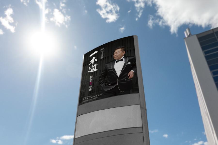 演歌歌手の男気が感じされるシックなポスターデザイン
