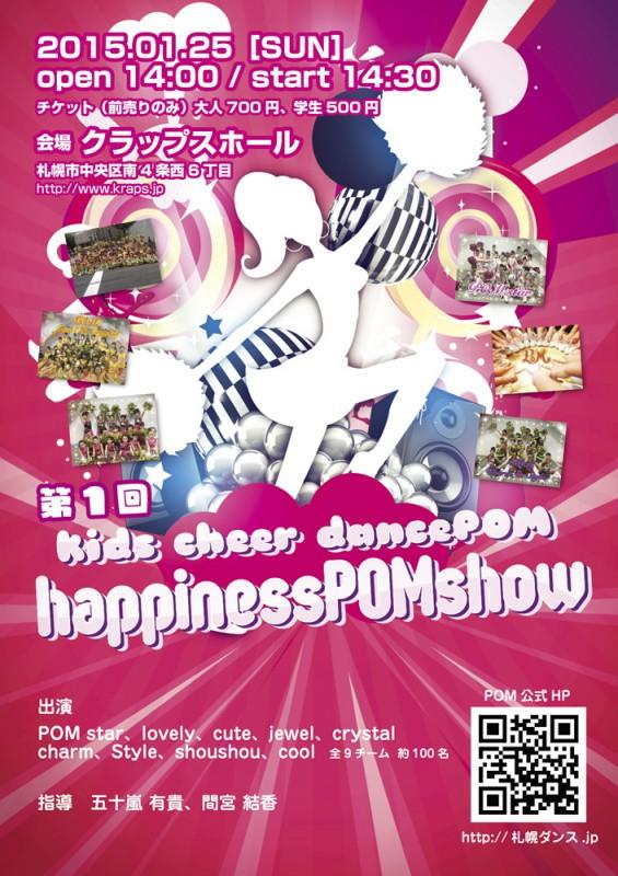 キッズチアダンスのイベントポスター
