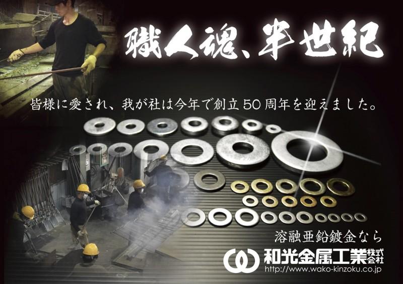 金属メーカーの渋いポスターデザイン