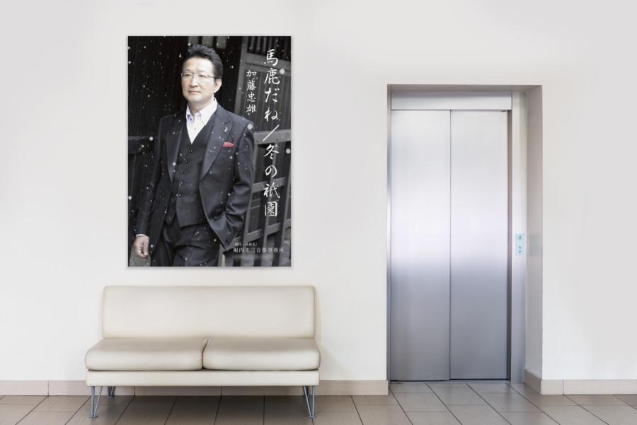 冬の京都の路地を描いた演歌歌手のポスターデザイン
