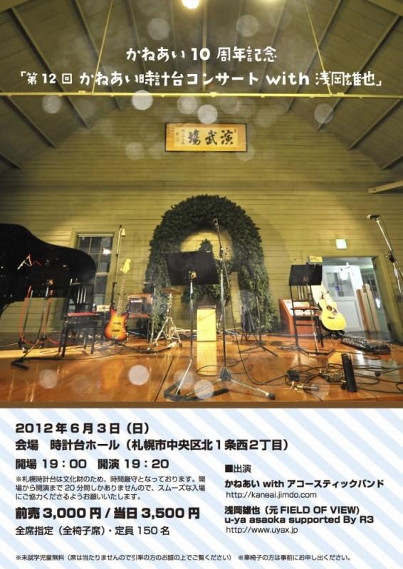 北海道のコンサートチラシ