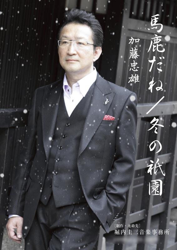 冬の祇園を描いた歌手のポスター