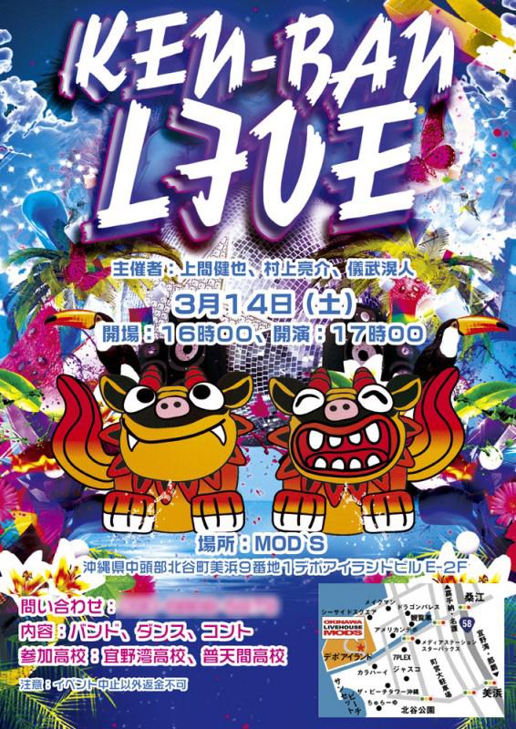 沖縄高校生ライブのポスターデザイン