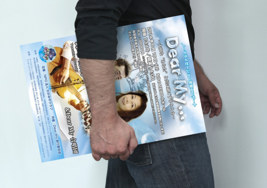 ノーマライゼーション啓発コンサートの爽やかなポスターデザイン