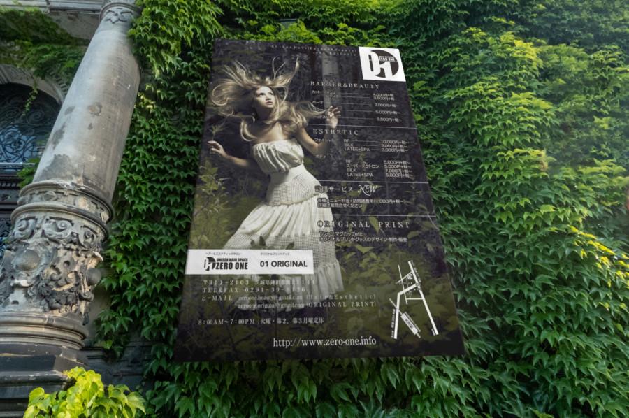 ブロンドの髪がたなびく別世界なサロンのポスターデザイン