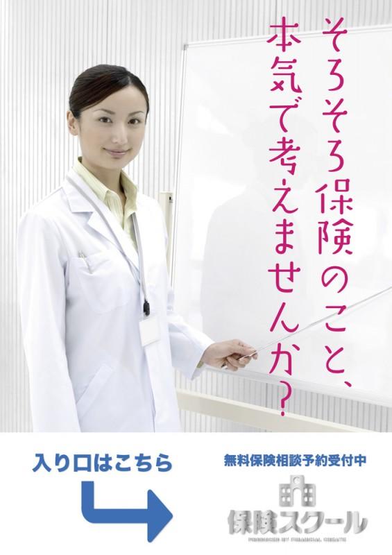 保険スクールのポスター