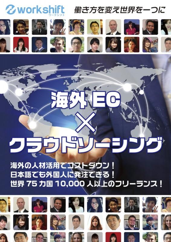 クラウドソーシングの展示会ポスター