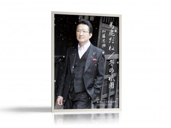 歌手の冬の京都のポスター